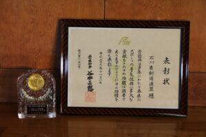 表彰状と楯